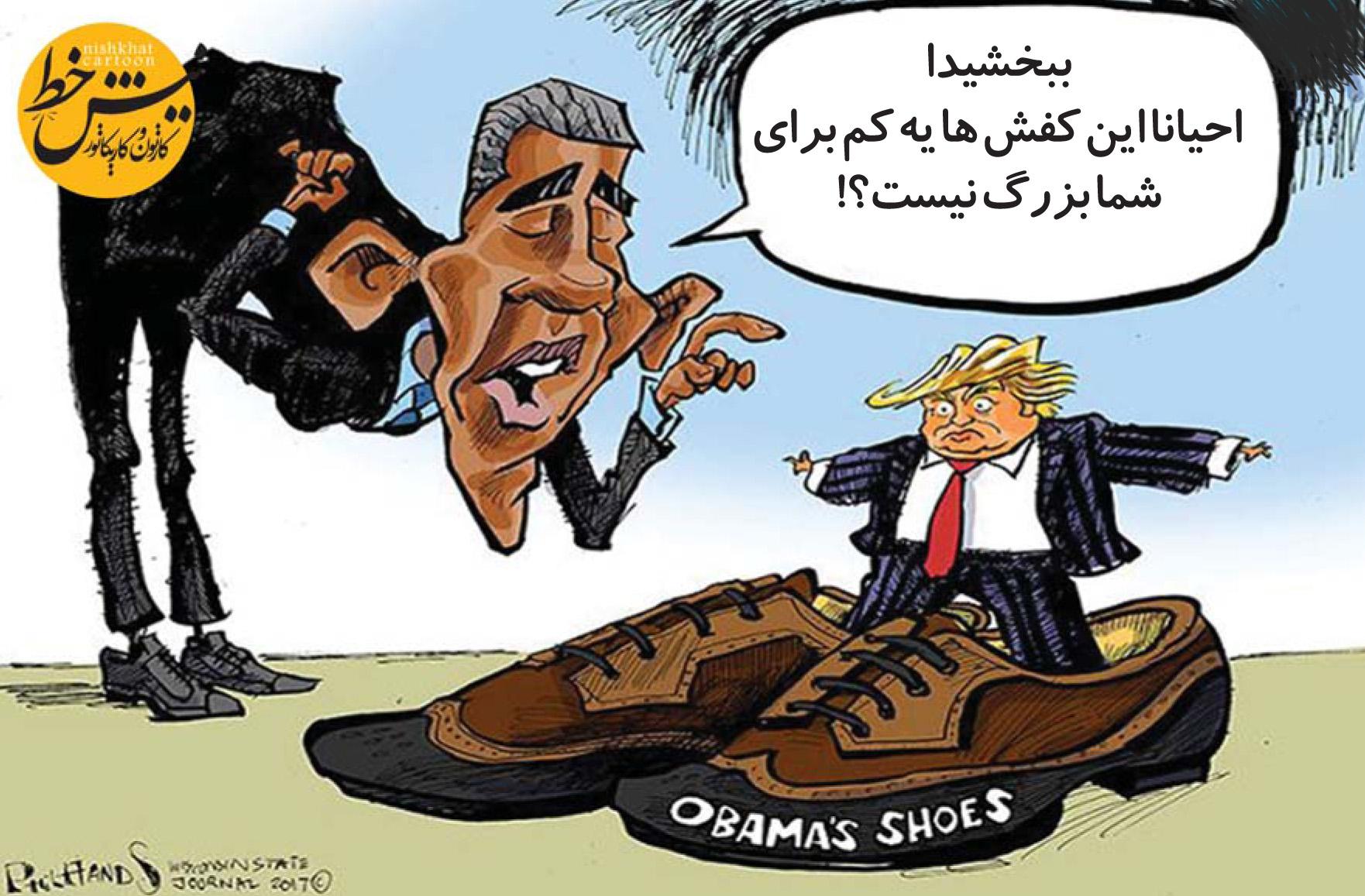 نیشخط کارتون/ وقتی ترامپ پا تو کفش اوباما می کند!
