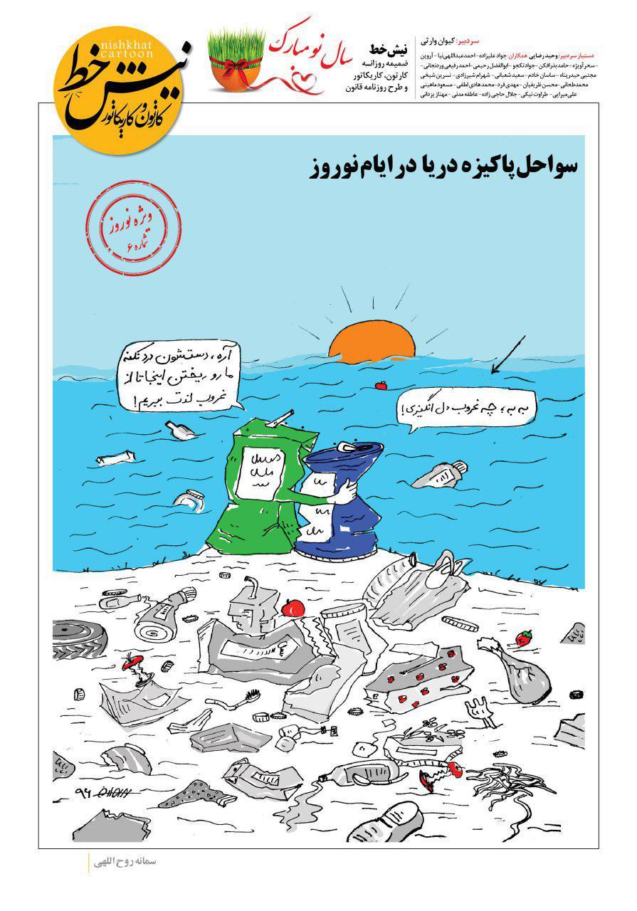نیشخط کارتون/ سواحل پاکیزه در ایام نوروز!