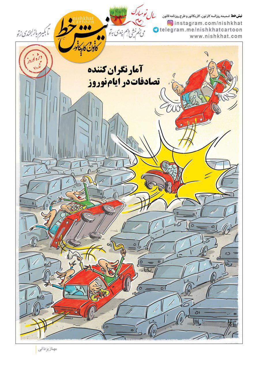 نیشخط کارتون/ آمار نگران کننده تصادفات در ایام نوروز