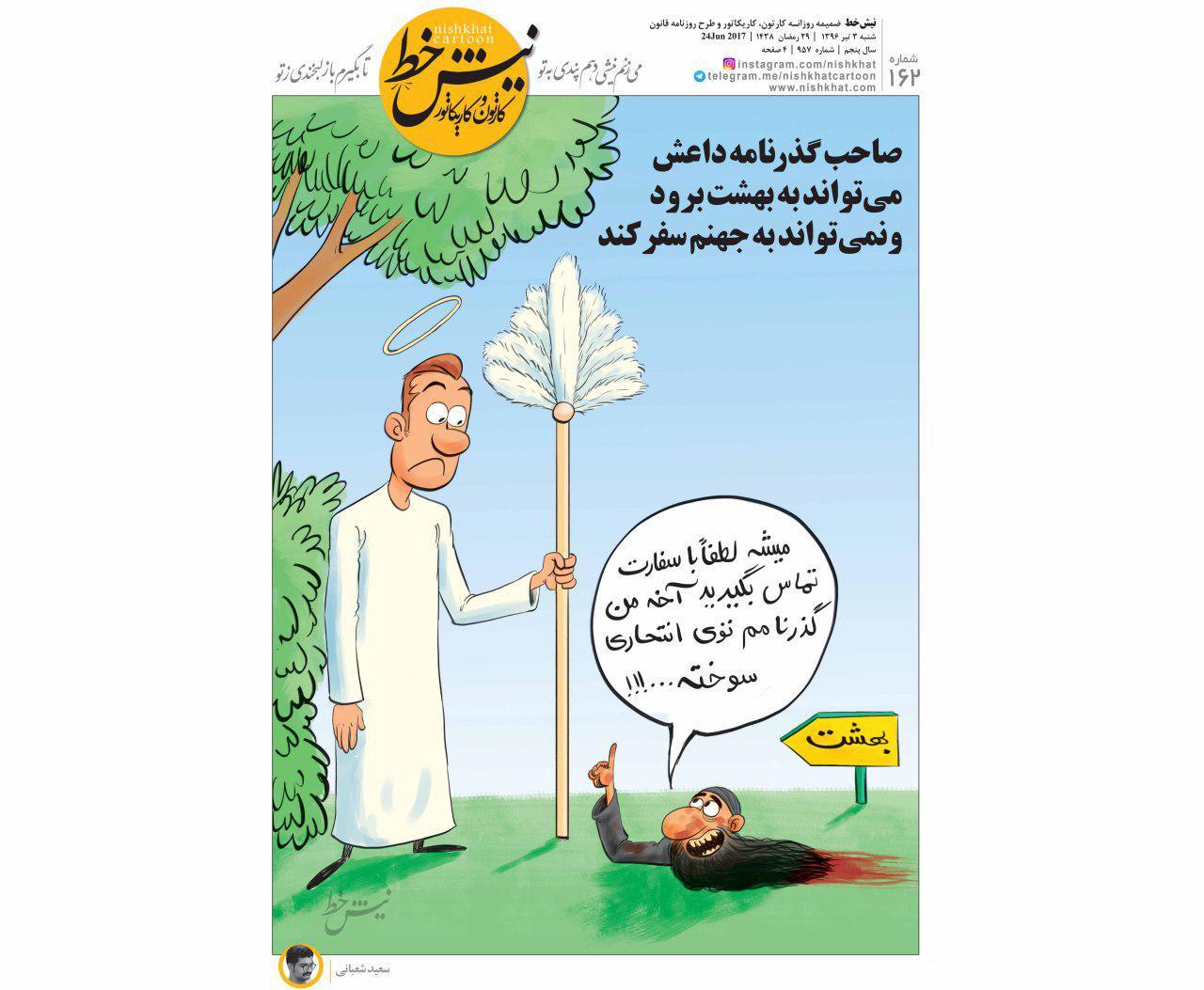 نیشخط کارتون/ صاحب گذرنامه داعش می تواند به بهشت برود...