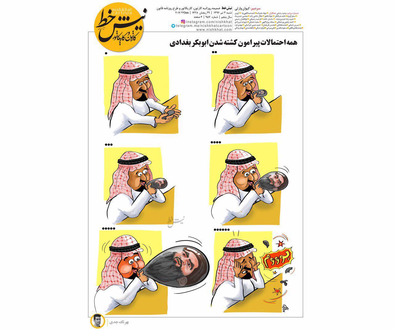 نیشخط کارتون/ همه احتمالات پیرامون کشته شدن ابوبکر بغدادی