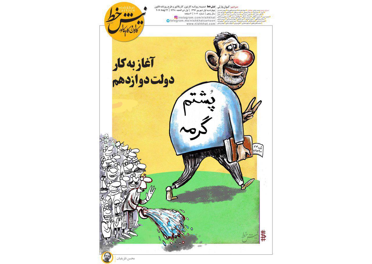 نیشخط کارتون/ آغاز به کار دولت دوازدهم