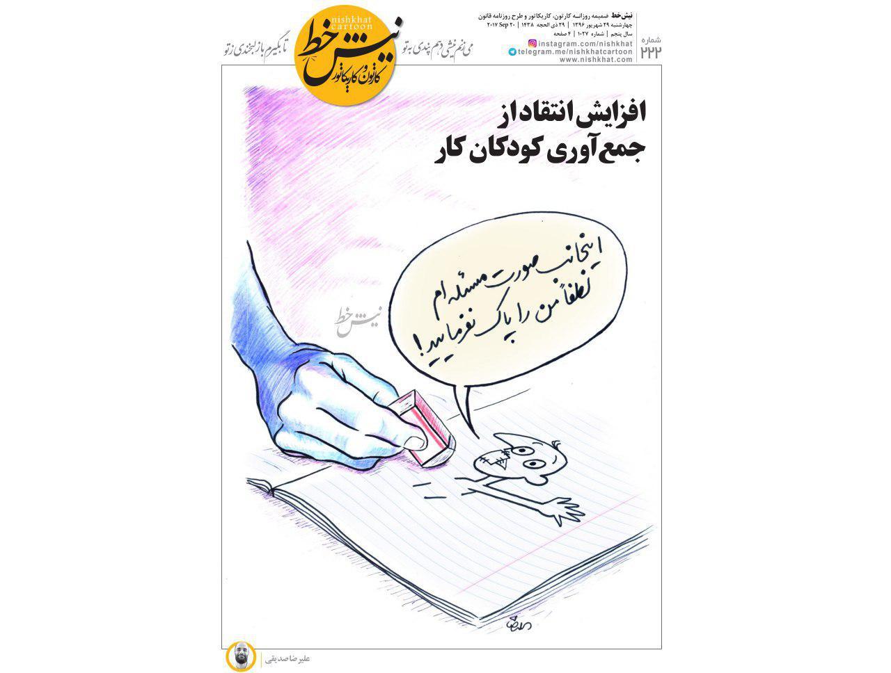 نیشخط کارتون/ افزایش انتقاد از جمع آوری کودکان کار