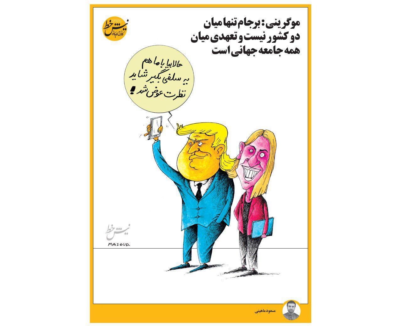نیشخط کارتون/ موگرینی:برجام تنها میان دو کشور نیست و تعهدی میان همه جامعه جهانی است