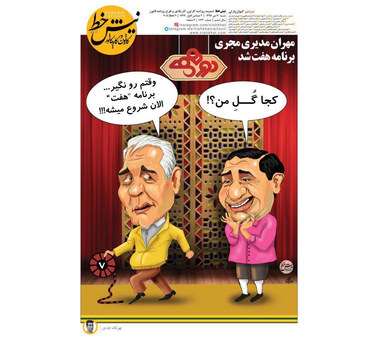 نیشخط کارتون/مهران مديرى مجرى برنامه هفت شد