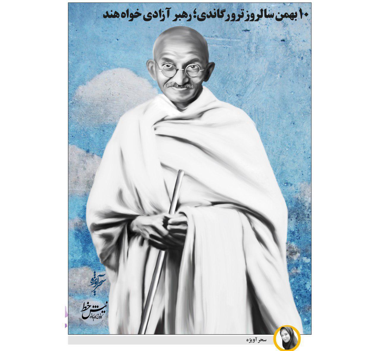 نیشخط کارتون/10 بهمن ، سالروز ترور گاندی رهبر آزادی خواه هند