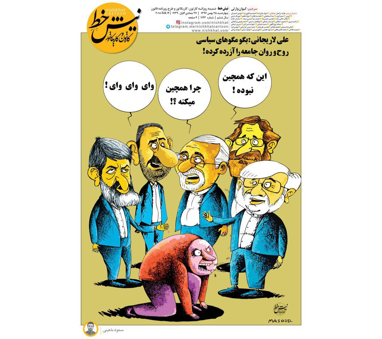 نیشخط کارتون/علی لاریجانی : بگو مگوهای سیاسی روح و روان جامعه را آزرده کرده !