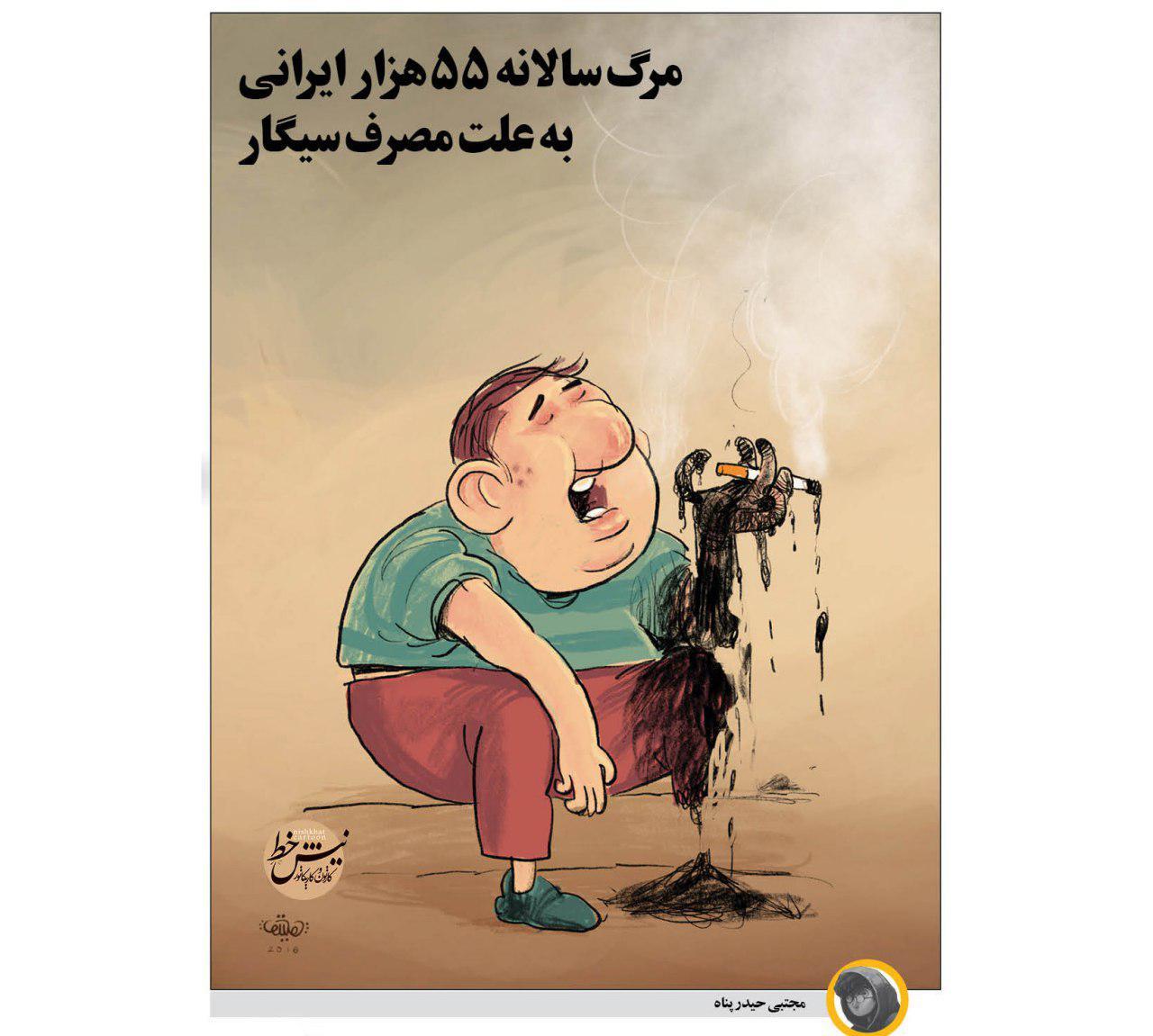 نیشخط کارتون/مرگ سالانه 55 هزار ایرانی به علت مصرف سیگار
