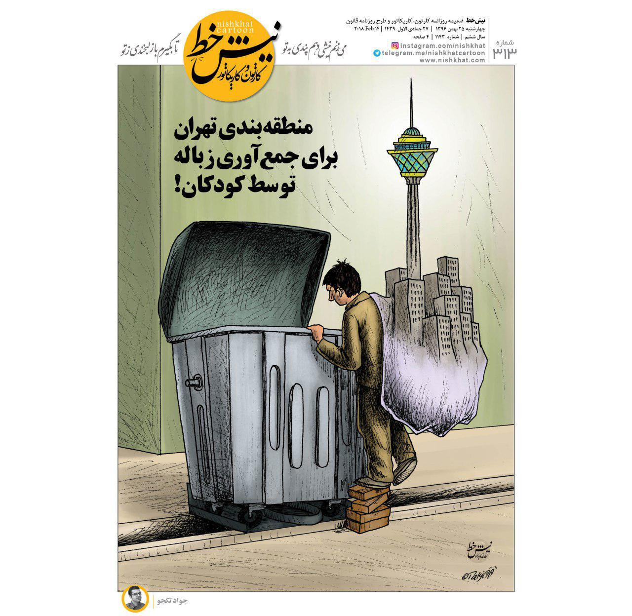 نیشخط کارتون/منطقه بندی تهران برای جمع آوری زباله توسط کودکان