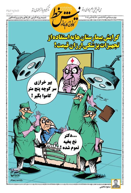 نیشخط/گرایش بیمارستان ها به استفاده از تجهیزات پزشکی ارزان قیمت !