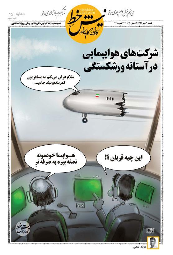 نیشخط/شرکت های هواپیمایی در آستانه ورشکستگی